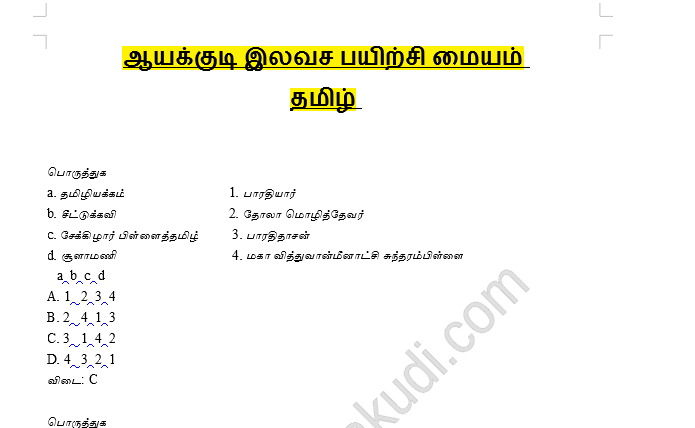 TNPSC TAMIL MODEL QUESTION 30.10.2017