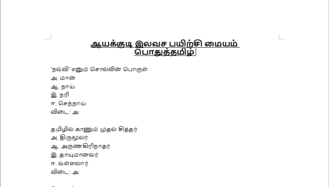 ayakudi tamil model question