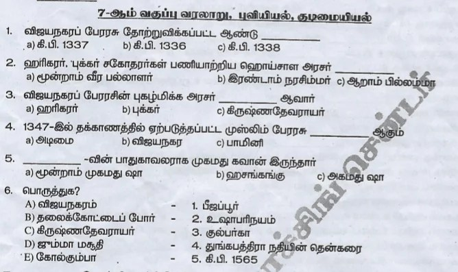 TNPSC HISTORY MODEL QUESTION