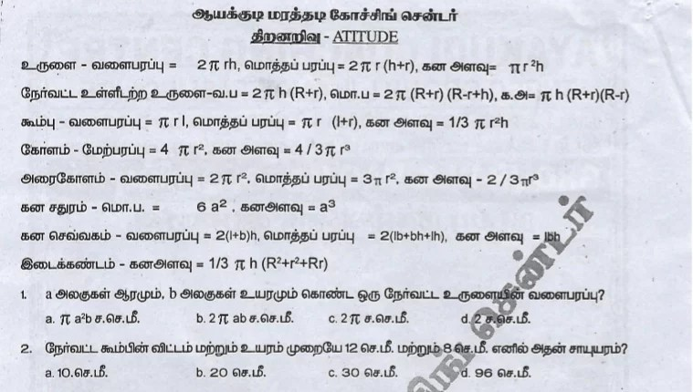 TNPSC MATHS MODEL QUESTION