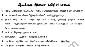 Ayakudi General Tamil Hints