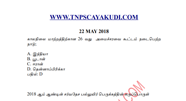 TNPSC Current Affairs 22 May 2018
