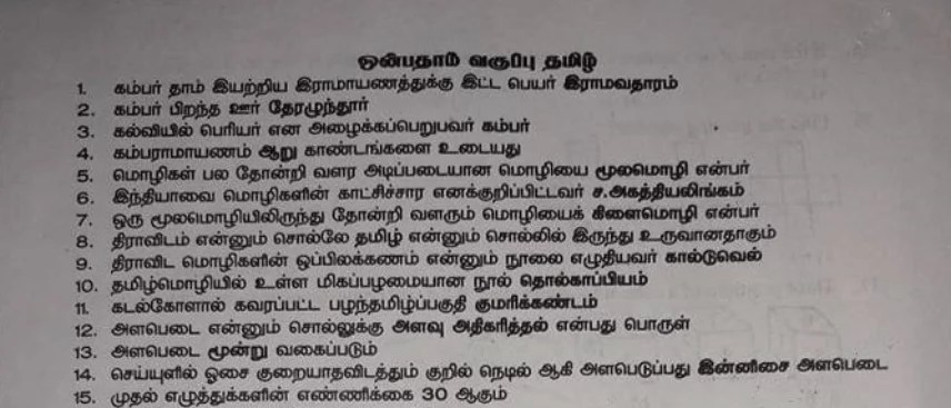 Tamil Model Question 29.04.2018