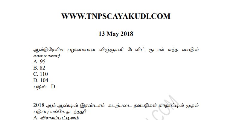 TNPSC Current Affairs 13 May 2018