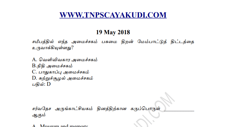 TNPSC Current Affairs 19 May 2018