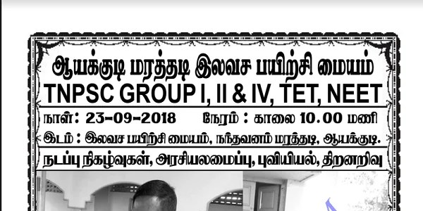 TNPSC GROUP I II & IV TET NEET Model Question  23-09-2018