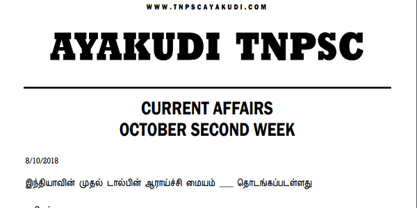 2018 OCTOBER SECOND WEEK CURRENT AFFAIRS