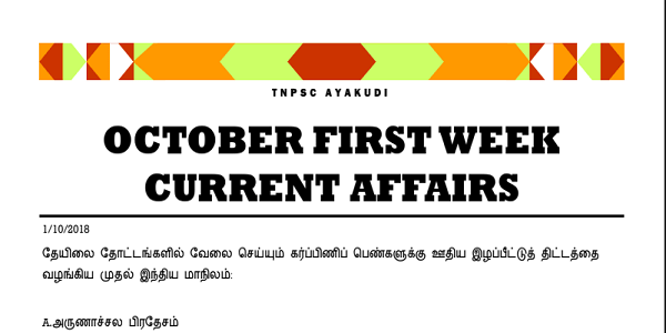 OCTOBER FIRST WEEK CURRENT AFFAIRS