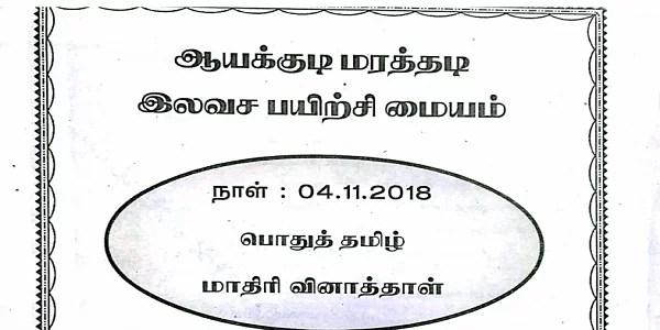 TNPSC MODEL QUESTION 04-11-2018