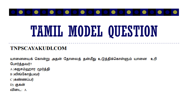 TNPSC TAMIL MODEL QUESTION 28-11-2018