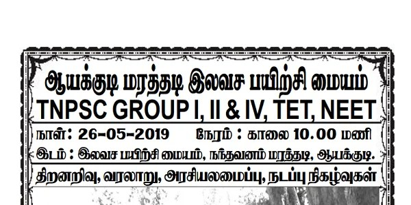 TNPSC MODEL QUESTION 26-05-2019 Download