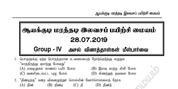 TNPSC GROUP IV GENERAL TAMIL REVISION TEST PART 1 DOWNLOAD