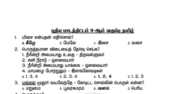 TNPSC TAMIL 9TH STANDARD NEW SYLLABUS