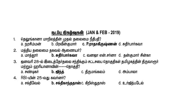 TNPSC GROUP IV CURRENT AFFAIRS WITH ANSWERS DOWNLOAD 18-08-2019