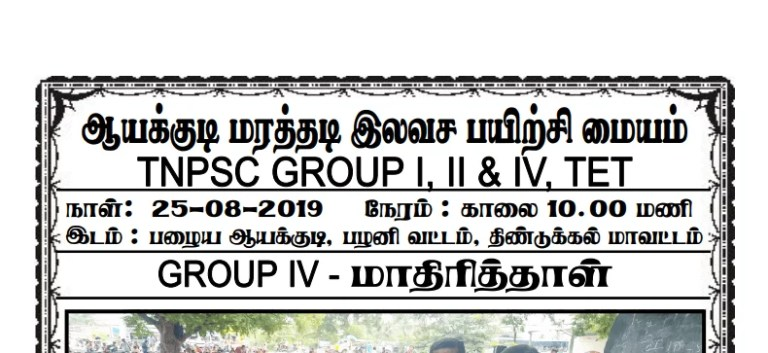 TNPSC GROUP IV MODEL TEST 25-08-2019 DOWNLOAD
