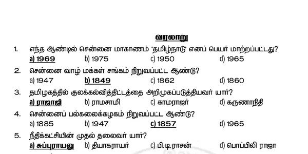 TNPSC History Model Question 13-09-2019 Download