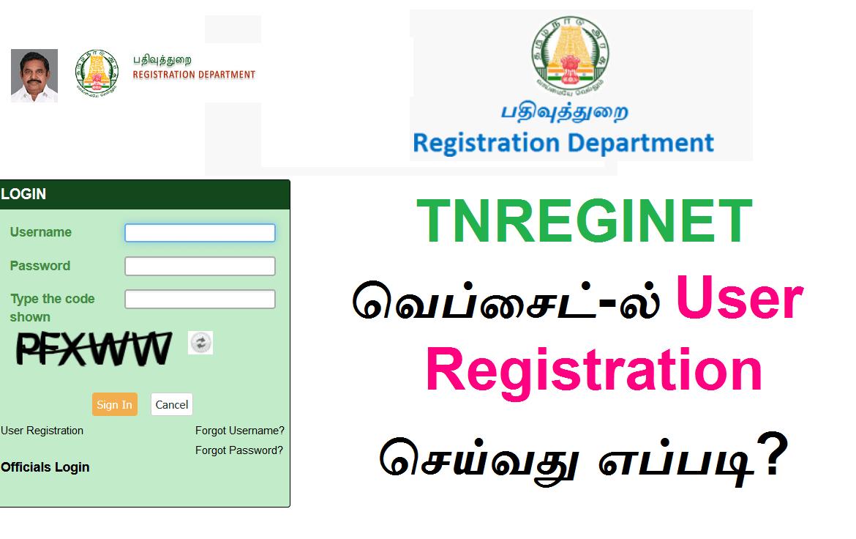 TNREGINET வெப்சைட்-ல் User Registration செய்வது எப்படி