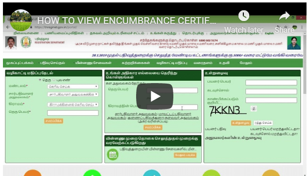 HOW TO VIEW ENCUMBRANCE CERTIFICATE TAMILNADU