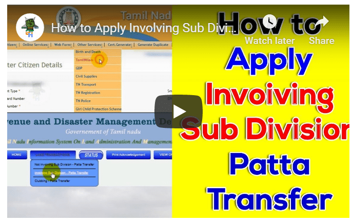How to Apply Involving Sub Division Patta Transfer