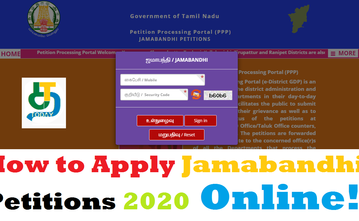 Jamabandhi Petitions 2020 Online