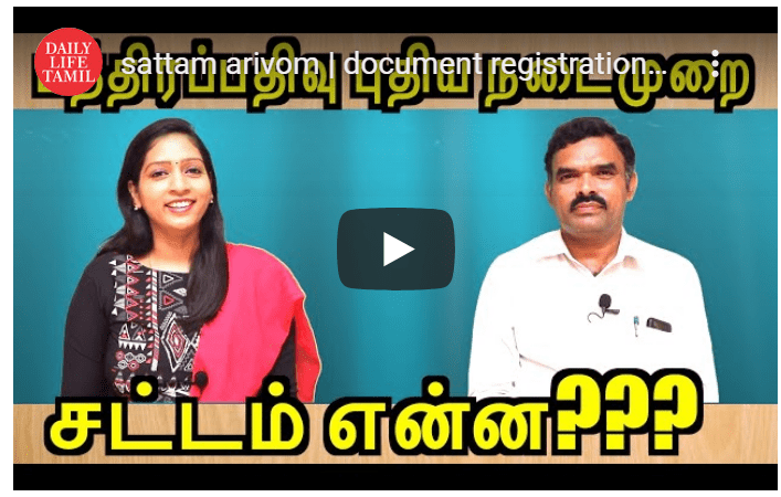 document registration 2020 new rules in tamil