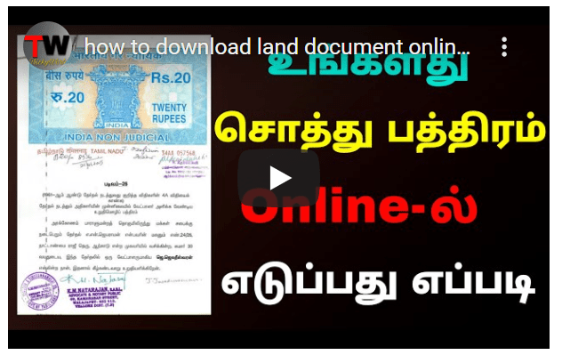 how to download land document online in tamilnadu