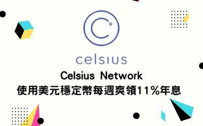 Celsius Network 使用美元穩定幣每週爽領 11% 年息 完整使用介紹