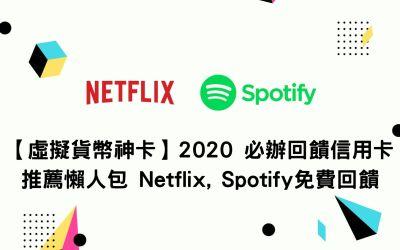 【虛擬貨幣神卡】2020 必辦回饋信用卡推薦懶人包 Netflix, Spotify 100% 免費回饋