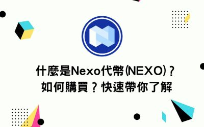 什麼是Nexo代幣(NEXO)?如何購買?快速帶你了解