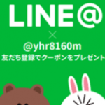 LINE@始めました!【アカモク家フコイ団十郎商店】