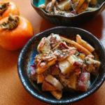 【アカモクレシピ】さつま芋と柿のアカモク