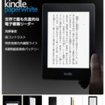 kindle買いました