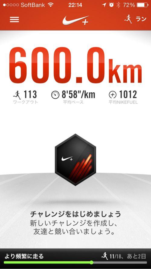 Run-600km