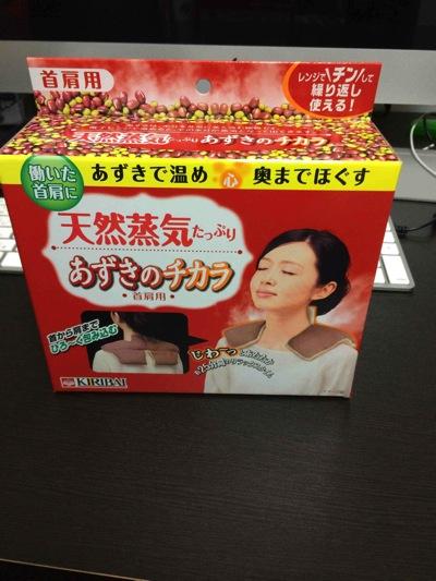 Azukinochikara 2