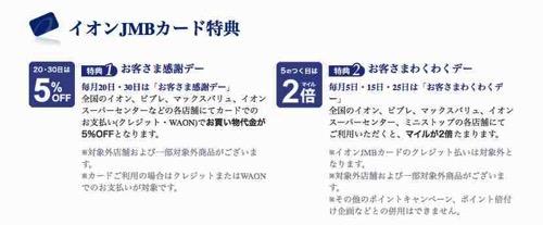 イオンJMBカード JMB WAON一体型 | 暮らしのマネーサイト