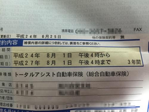 三田市 からの Skitch 画像