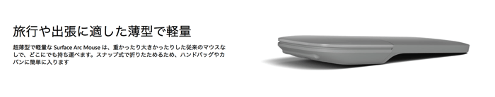 Surface Arc Mouse ライト グレイ を購入 Microsoft ストア 日本