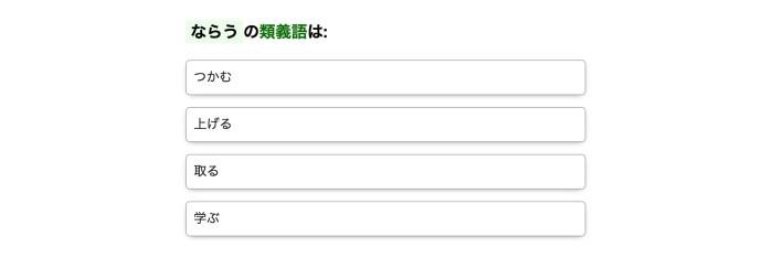 日本語ボキャブラリーテスト