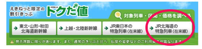 えきねっと JR東日本 |トップ 新幹線予約 びゅうツアー現地観光プラン ポイント