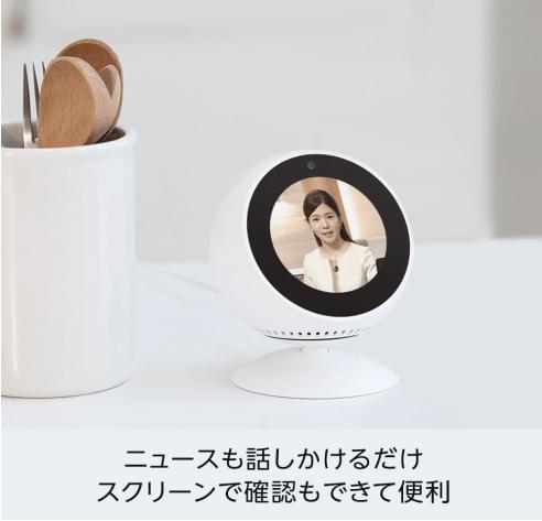 Amazon Echo Spot スクリーン付きスマートスピーカー