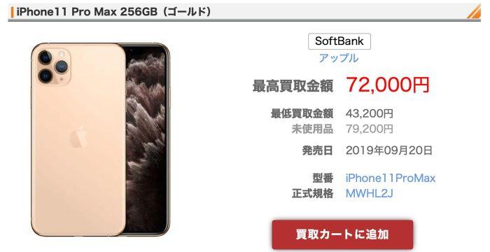 IPhone11 Pro Max 256GB ゴールド の買取 スマートフォンの高価買取ならゲオのSmarket