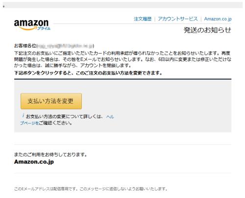 アマゾンフィッシングサイト誘導詐欺メール