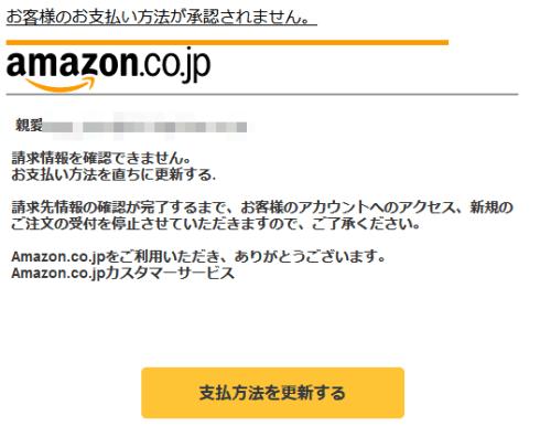 アマゾンを装った詐欺メール