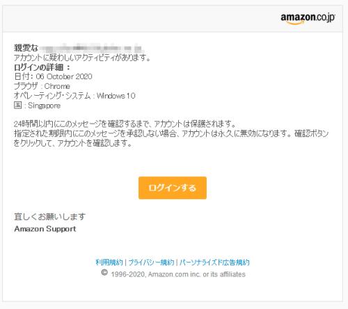 アマゾンからを装った詐欺メール