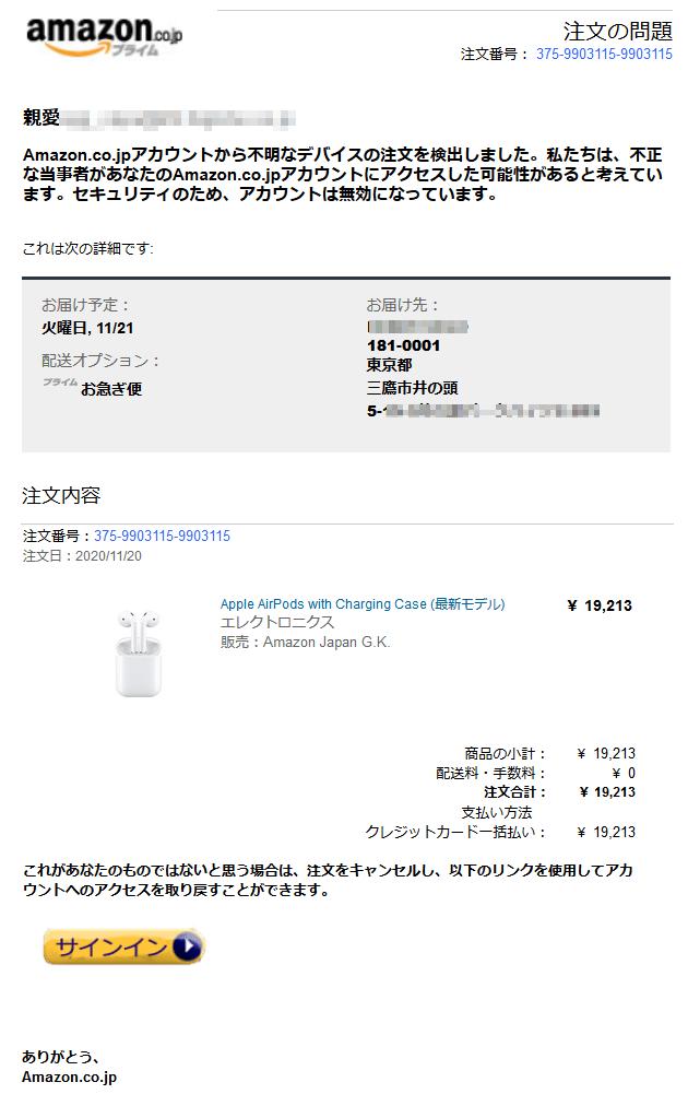 アマゾンでの商品注文を装った詐欺メール