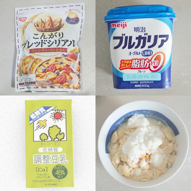 1週間シリアルチャレンジ2/16朝食