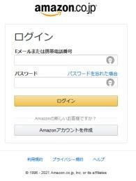 amazonフィッシング詐欺用ログイン偽サイト