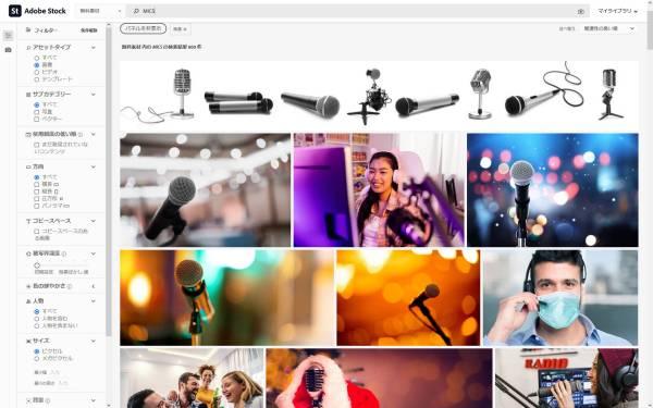Adobe stock MICS検索結果