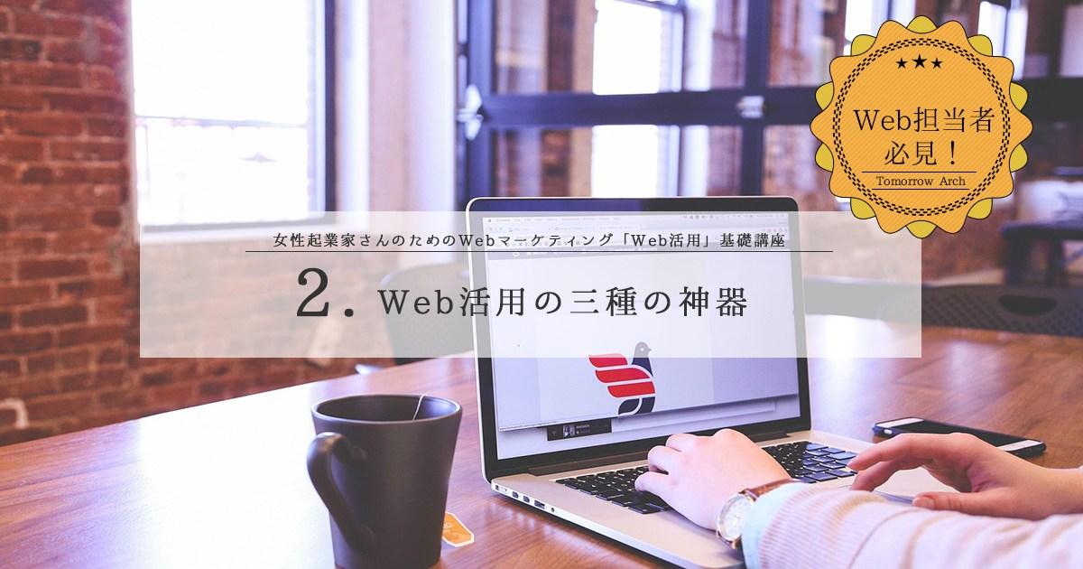 Web活用の三種の神器