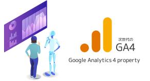 Google Analytics4プロパティ(GA4)